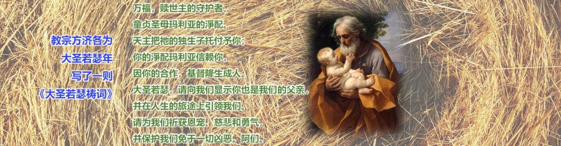 prayer_for_yr_of_St_Joseph.jpg